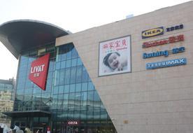 荟聚中心(西红门店)