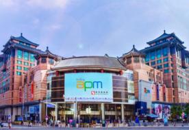 北京APM购物中心