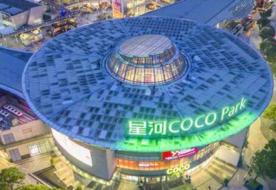 福田星河COCO Park