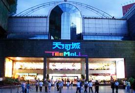 广州天河城