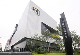 满京华·国际艺展中心