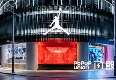 JORDAN 1 EAST CHANGAN 品牌旗舰店