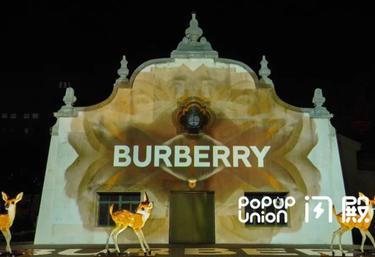 Burberry梦幻乐园
