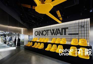全球首家概念快闪店及互动展「CANOTWAIT TO SMILE」