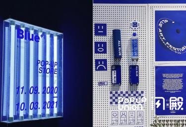 Blue+ 蓝色生命体艺术展
