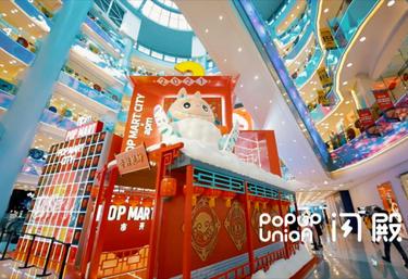 POPMART x 北京APM 新春变装主题展