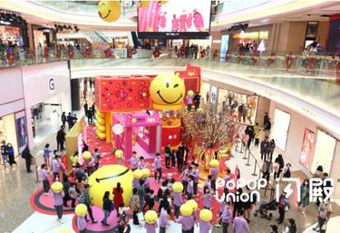 SmileyWorld 新春展