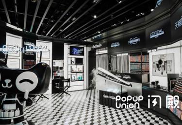 天猫超级品牌日 x 巴黎欧莱雅PRO 水光蒸汽箱快闪店