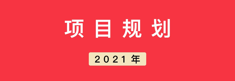 项目计划-2021年.jpg