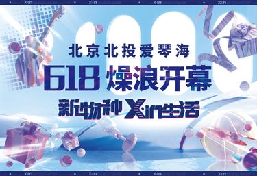 全民X·in声音乐节