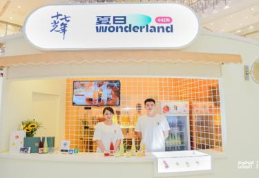 夏日wonderland线下快闪店