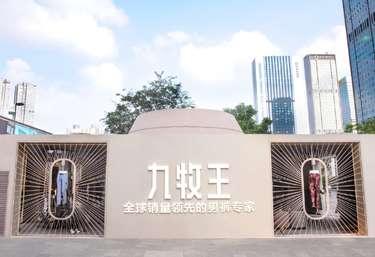 「九牧王裤工坊」快闪店