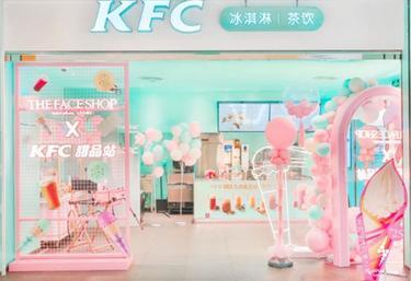 """KFC """"甜出彩"""""""